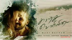 A Minute of Azhagiye Lyrics (Full Video) - Kaatru Veliyidai |Mani Ratnam|A.R.Rahman|