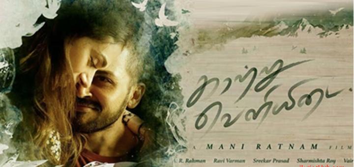 A Minute of Azhagiye Lyrics - Kaatru Veliyidai |Mani Ratnam|A.R.Rahman|