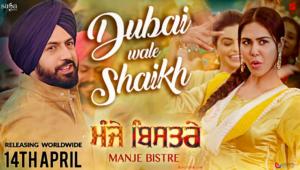 Dubai Wale Shaikh Lyrics (Full Video) - Manje Bistre, Gippy Grewal