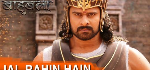 Jal Rahin Hain Lyrics (Full Video) - Baahubali - The Beginning | Maahishmati Anthem |