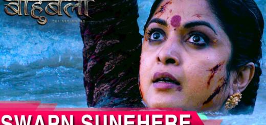 Swapn Sunehere Lyrics (Full Video) - Baahubali - The Beginning