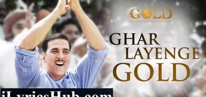 Ghar Layenge Gold Lyrics - Gold | Akshay Kumar | Daler Mehndi