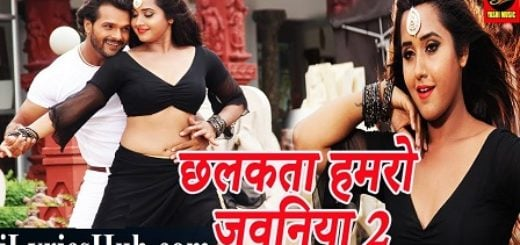 Chhalakata Hamro Jawaniya 2 Lyrics (Full Video) - Khesari Lal, Kajal Raghwani