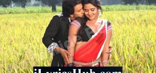 Hum Haeen Piya Ji Ke Patar Tiriywa Lyrics - Dinesh Lal Yadav, Kajal Raghwani