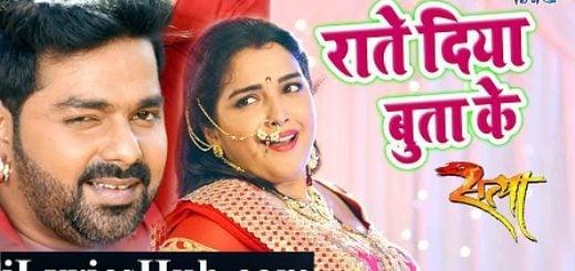 Raate Diya Butake Lyrics - Pawan Singh, Aamrapali Dubey