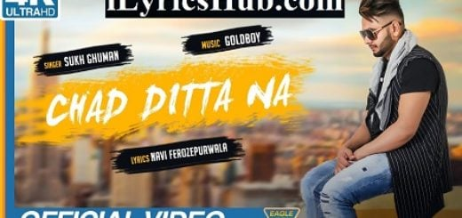 Chad Ditta Na Lyrics - Sukh Ghuman | GoldBoy Punjabi Song
