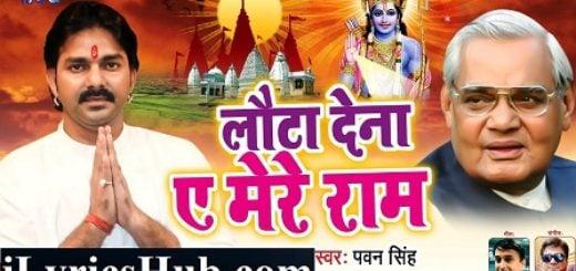 Lauta Dena Ae Mere Ram Lyrics - Pawan Singh | Tribute To Atal Bihari Vajpayee