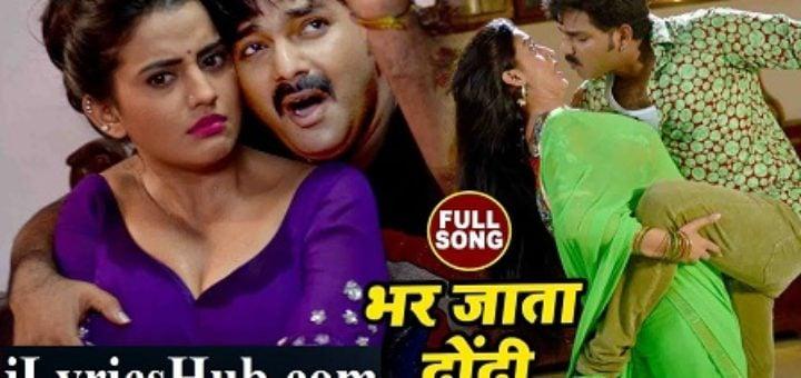 Bhar Jata Dhodi Lyrics Pawan Singh | Akshara Singh