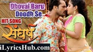 Dhoval Baru Doodh Se Lyrics - Khesari Lal, Ritu Singh