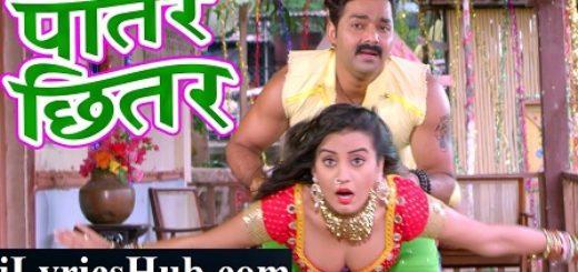 Paatar Chhitar Lyrics Pawan Singh, Akshra Singh | Bhojpuri Song