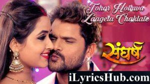 Tohar Hothwa Laagela Chaklate Lyrics - Khesari Lal, Kajal Raghwani