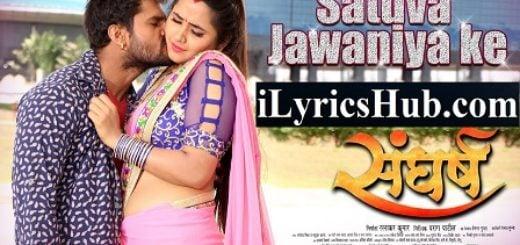 Satua Jawaniya Ke Lyrics - Khesari Lal, Kajal Raghwani