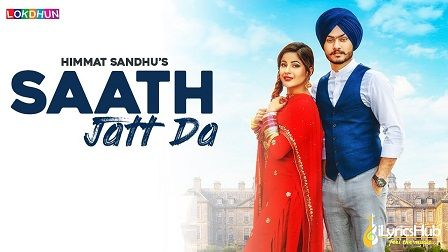 Saath Jatt Da Lyrics - Himmat Sandhu, Laddi Gill