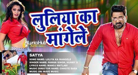 Luliya Ka Mangele Lyrics - Pawan Singh | Satya