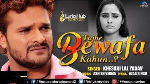 Tujhe Bewafa Kahun Lyrics - Khesari Lal Yadav