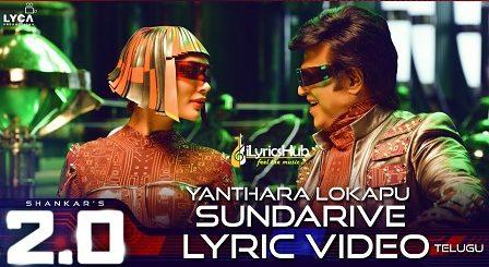 Yanthara Lokapu Sundarive Lyrics - Sid Sriram