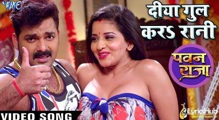 Diya Gul Kara Rani Lyrics - Pawan Singh | Akshara Singh, Monalisa
