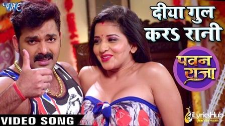 Diya Gul Kara Rani Lyrics Pawan Singh | Akshara Singh