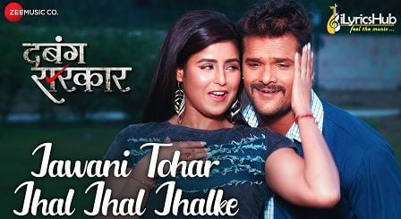 Jawani Tohar Jhal Jhal Jhalke Lyrics - Khesari Lal Yadav | Dabang Sarkar
