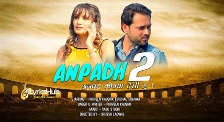 Anpadh 2 Lyrics - Parveen Kaushik, Rechal Sharma
