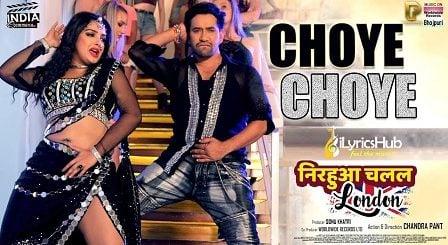 Choye Choye Lyrics - Dinesh Lal Yadav, Aamrapali Dubey