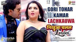 Gori Tohar Kamar Lachkauwa Lyrics - Nirahua Chalal London