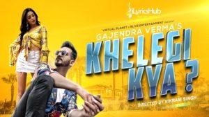 Khelegi Kya Lyrics - Gajendra Verma