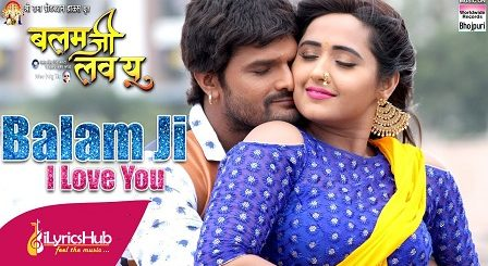 Balam Ji I Love You Lyrics - Khesari Lal Yadav
