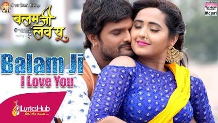 Balam Ji I Love You Lyrics - Khesari Lal Yadav