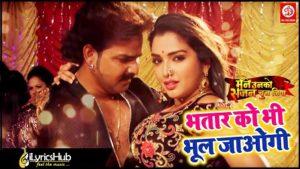 Bhatar Ko Bhi Bhul Jaogi Lyrics - Pawan Singh
