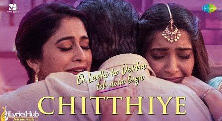 Chitthiye Lyrics - Ek Ladki Ko Dekha Toh Aisa Laga