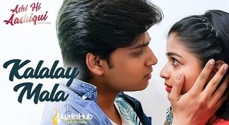 Kalay Mala Lyrics - Ashi Hi Aashiqui (AHA)