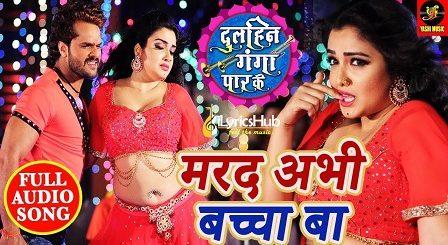 Marad Abhi Bacha Ba Lyrics - Khesari Lal Yadav