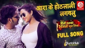 Aara ke Othlali Lagawalu Lyrics - Pawan Singh