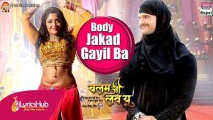 Body Jakad Gayil Ba Lyrics - Balam Ji Love You