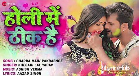 Chapra Main Pakdaenge Lyrics - Khesari Lal Yadav