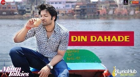 Din Dahade Lyrics - Milan Talkies