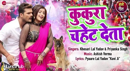 Kukura Chahet Dela Lyrics - Khesari Lal Yadav
