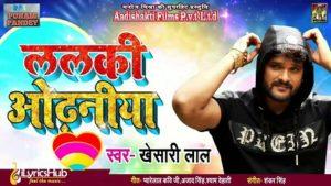 Lalki Odhaniya Lyrics - Khesari Lal Yadav
