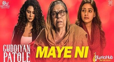 Maye Ni Lyrics - Gurnam Bhullar