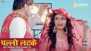 Pallo Latke Lyrics - Dev Kumar Deva
