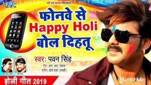 Phonewe Se Happy Holi Bol Dihatu Lyrics - Pawan Singh
