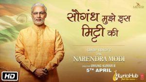 Saugandh Mujhe Iss Mitti Ki Lyrics - PM Narendra Modi