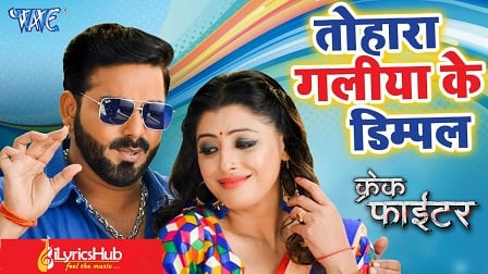 Tohra Galiya Ke Dimpal Lyrics Pawan Singh
