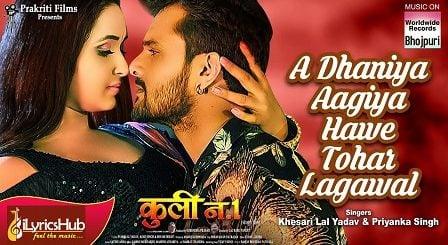 A Dhaniya Aagiya Hawe Tohar Lagawal Lyrics Khesari Lal Yadav