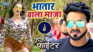 Bhatar Wala Maja Lyrics Pawan Singh, Alka Jha