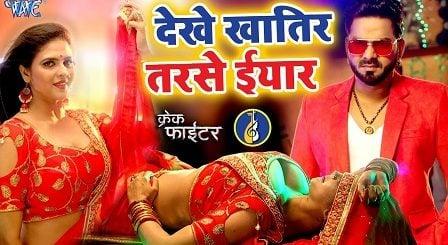 Dekhe Khatir Tarse Iyaar Lyrics Priyanka Singh