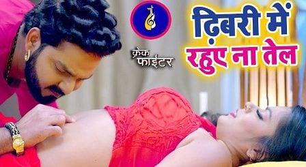 Dhibari Me Rahue Na Tel Lyrics Pawan Singh, Indu Sonali
