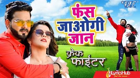 Fas Jaogi Jaan Lyrics Pawan Singh