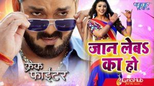Jaan Leba Ka Ho Baj Gail Chaar Lyrics Pawan Singh